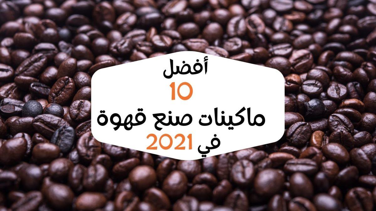 أفضل 10 ماكينات صنع قهوة في 2021